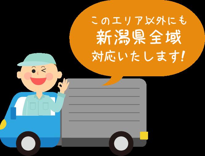 このエリア以外にも 新潟県全域 対応いたします!